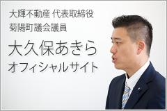 大久保あきらブログ